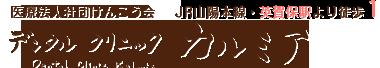 デンタルクリニックカルミア|姫路・姫路市の小児歯科・歯科・歯医者・矯正歯科